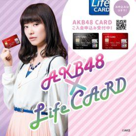 AKB48 Life CARD